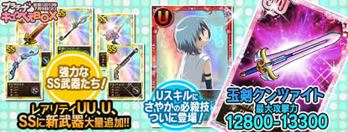 「魔法少女まどか☆マギカ」プラチナキュゥべえBOXカード追加バナー