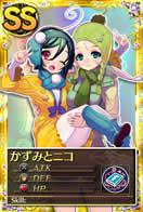 「魔法少女まどか☆マギカ」かずみとニコ