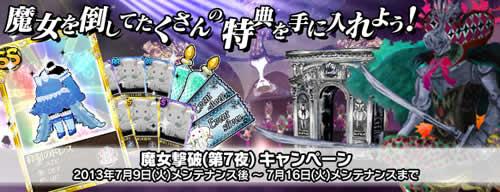 「魔法少女まどか☆マギカ」魔女撃破(第7夜)キャンペーンバナー