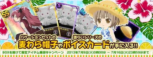 「魔法少女まどか☆マギカ」「BOXを開けて限定アイテム獲得」キャンペーンバナー