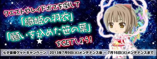 「魔法少女まどか☆マギカ」「七夕装備ゲット」キャンペーンバナー