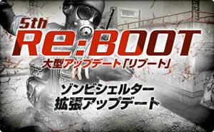 カウンターストライクオンライン(CSO)_大型アップデート「RE:BOOT(リブート)」第5弾バナー