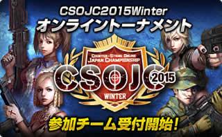 カウンターストライク、公式オンライン大会「CSOJC 2015 WINTER」開催決定!参加者募集中!