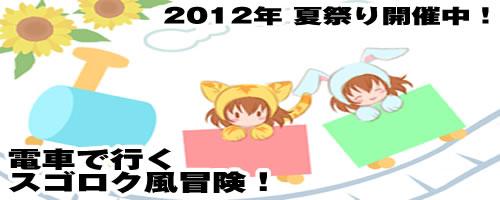 チビファンタジー、日本全国電車の旅!2012年海祭り開催中!
