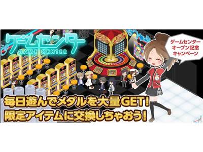 @games、新サービス「ゲームセンター」登場!