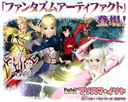 PSO2_「Fate/stay night」「プリズマ☆イリヤ」コラボのACスクラッチ「ファンタズムアーティファクト」登場