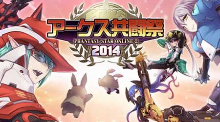 PSO2_「アークス共闘祭2014」にみんなで参加しよう!