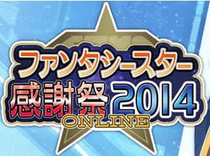 PSO2、2周年記念アップデート「ファンタシースター感謝祭2014オンライン」前編がスタート!