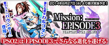 ファンタシースターオンライン2_大型アップデート「Mission:EPISODE3」バナー