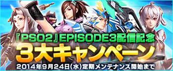ファンタシースターオンライン2_アップデート「Mission:EPISODE3」記念「3大キャンペーン」バナー