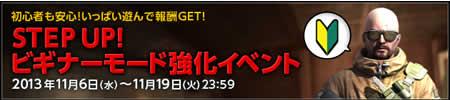 スペシャルフォース_ビギナーモード強化イベント