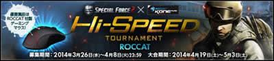 スペシャルフォース2、公式大会「Hi-SpeedTOURNAMENTROCCAT」を開催!