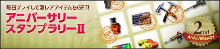 スペシャルフォース2_2周年記念キャンペーン「SPECIAL 2nd ANNIVERSARY」「アニバーサリースタンプラリー�U」