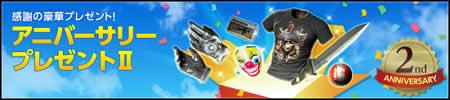 スペシャルフォース2_2周年記念キャンペーン「SPECIAL 2nd ANNIVERSARY」「アニバーサリープレゼント�U」