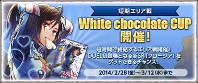 戦場のヴァルキュリア_短期エリア戦「White chocolate CUP」バナー