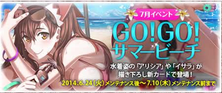戦場のヴァルキュリア_「GO!GO!サマービーチ」「アリシア」や「イサラ」が書き下ろし新カードで登場