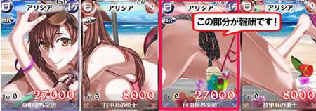 戦場のヴァルキュリア_「GO!GO!サマービーチ」イベント新SRカード「アリシア(腰)」