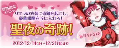 戦場のヴァルキュリア_期間限定イベント「聖夜の奇跡」開催中!