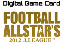 FOOTBALL AS、FOOTBALL ALLSTARS 2012 JLEAGUE第3弾ファンタジスタVerを11月23日に発売!
