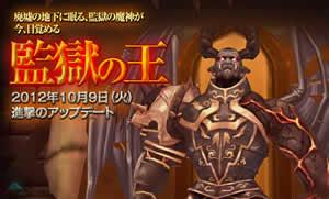 イルミアナイツ、新たな魔神や地域が登場するアップデート「監獄の王」を10月9日に実施!