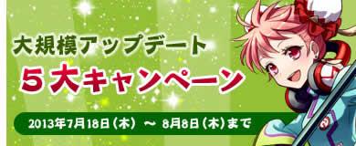 M2-神甲天翔伝-、アップデート記念!5大キャンペーン開催!