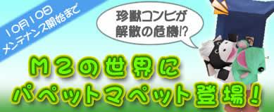 M2-神甲天翔伝-_パペットマペットコラボバナー