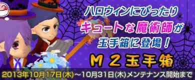 M2-神甲天翔伝-、便利商店の「M2玉手箱」に新商品が入荷!