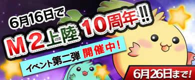 M2-神甲天翔伝-、「M2」は2014年6月16日で日本上陸10周年!