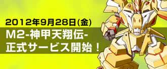M2-神甲天翔伝-_9月28日正式サービスを開始!