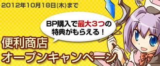 M2-神甲天翔伝-_便利商店オープンキャンペーン開催中!