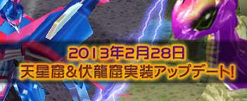M2-神甲天翔伝-_大型アップデート実施