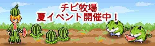 チビ牧場_2013年の夏イベント開催!