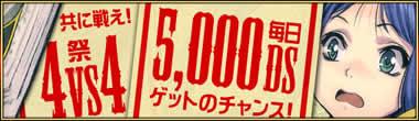 ディヴァイングリモワール_最大35000DS・5000水晶が獲得可能なGMイベント「明けまして4VS4祭リターンズ」1月29日より開始!個性的なGMと4VS4を楽しもう!