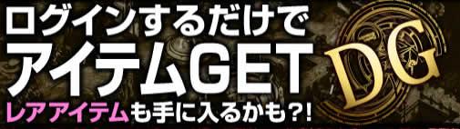 「アルテイルネット」ログインキャンペーンバナー