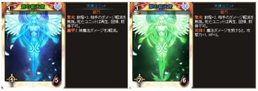 ディヴァイングリモワール_天使族の新カード「能天使」