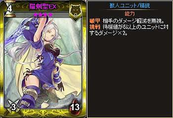 ディヴァイングリモワール_「DG購入特典機能」「猫剣聖EX(★4)」