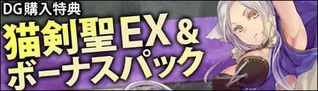 ディヴァイングリモワール_「DG購入特典機能」「猫剣聖EX(★4)」と便利なセットアイテム「ボーナスパック」