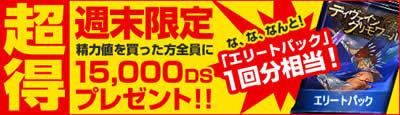 ディヴァイングリモワール_15000DSが貰えるキャンペーン開催!