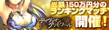 ディヴァイングリモワール_高額賞金獲得を目指せ!総額150万円のランキングマッチ開始!