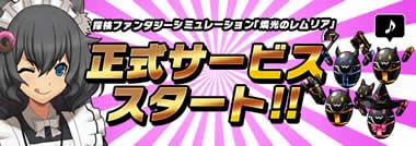 燐光のレムリア_正式サービス開始!&新サーバー「シャマル」オープン!