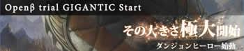 ダンジョンヒーロー_2月:Openβ trial GIGANTIC Start ついに来た!「AOS」新たな戦いの始まりだ!