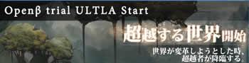 ダンジョンヒーロー_4月:Openβ trial ULTLA Start 世界が変革しようとした時、超越者が降臨する。