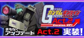 「ガンダムオンライン」大型アップデート「Act.2」バナー