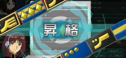 「ガンダムオンライン」新階級システムスクリーンショット