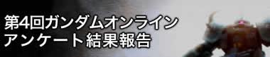 ガンダムオンライン_第4回ガンダムオンラインアンケート結果公開中!
