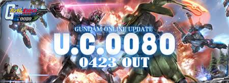 機動戦士ガンダムオンライン_大型アップデート「U.C.0080」