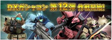 機動戦士ガンダムオンライン_DXガシャコンVol.12