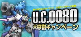 ガンダムオンライン、大型アップデート「U.C.0080」を記念したキャンペーンを開催!