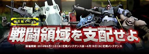 ガンダムオンライン、制圧戦イベント「戦闘領域を支配せよ」実施!