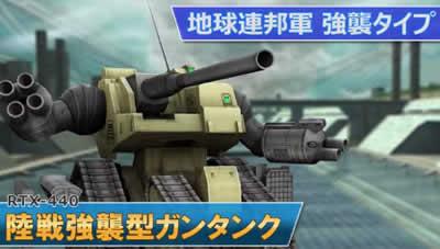 機動戦士ガンダムオンライン_陸戦強襲型ガンタンク